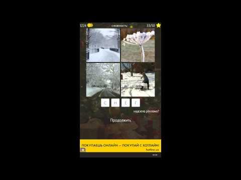 4 фото 1 слово новый год 2013 ответы Windows Phone