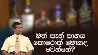 මත් පැන් පානය කොරොත් මොකද වෙන්නේ? | Piyum Vila | 24-04 - 2020 | Siyatha TV Thumbnail
