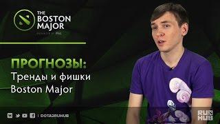 Прогнозы RuHub: тренды и фишки Boston Major