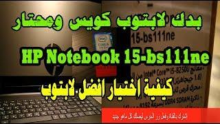كيفية اختيار افضل لابتوب -بدك لابتوب كويس ومحتار - HP Notebook 15-bs111ne) (Intel Core i5-8250U )
