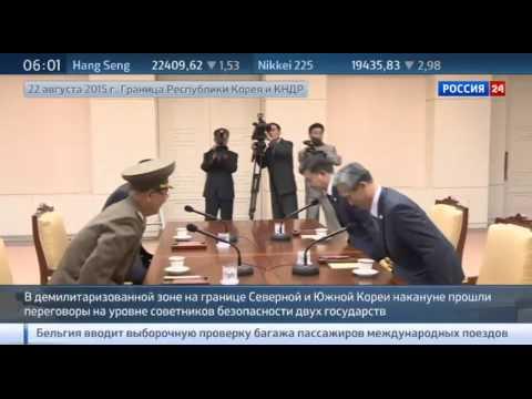 ПЕРЕГОВОРЫ В КОРЕЕ | Самые последние новости Украины, России сегодня 23.08.2015