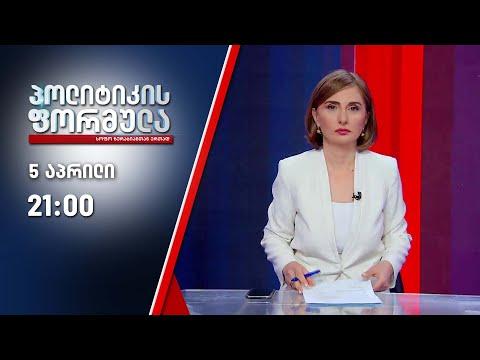 Politikis Formula - April 5, 2021