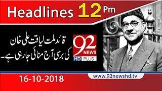 News Headlines | 12:00 PM | 16 Oct 2018 | 92NewsHD