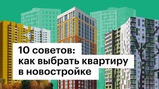 как выбрать квартиру в новостройке? | Покупка квартиры в новостройке [Купить квартиру в Сочи]