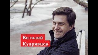 Кудрявцев Виталий. Биография. Личная жизнь