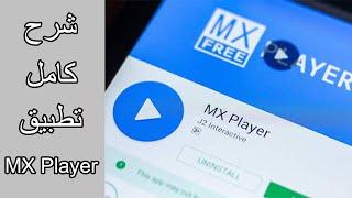 شرح كامل لتطبيق MX Player بسهولة screenshot 1