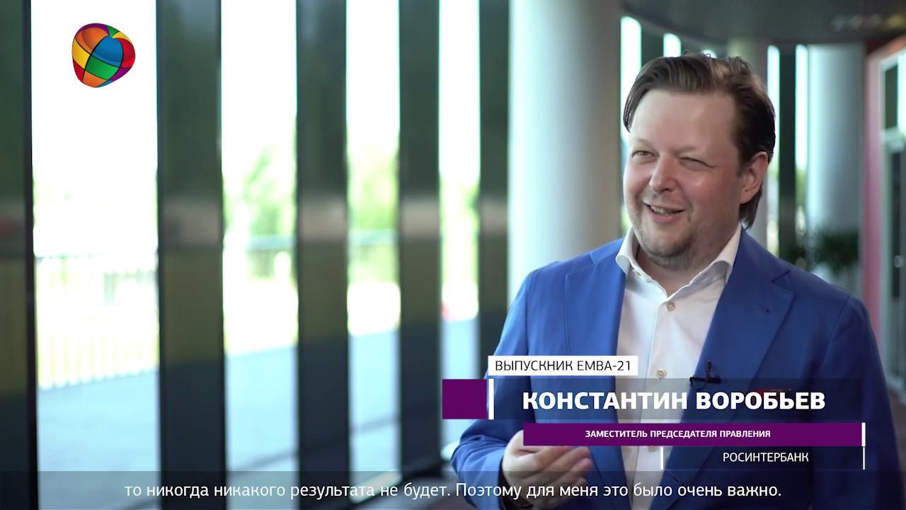 Executive MBA, отзыв о программе. Константин Воробьев, Росинтербанк