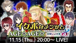 【まじかるどーるイケボ祭り】AGE☆AGE☆マリオカート8
