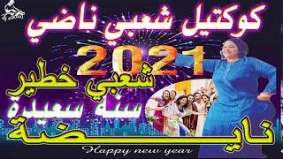 شعبي مغربي ناضي كوكتيل نايضة الطايح اكتر من النايض سنة سعيد 2021 Chaabi nayda kouktail cha3bi maroc