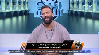 حلمي طولان: مواجهة الأهلي ستكون صعبة.. وغياب محمد شريف يريحني (فيديو)