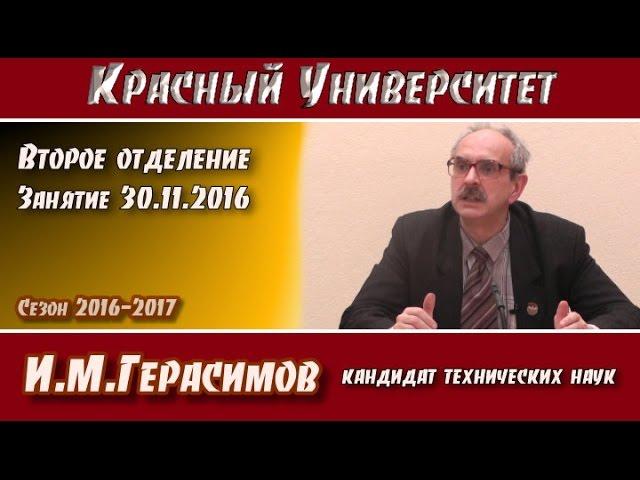 Красный университет 30.11.2016, 2-е отделение