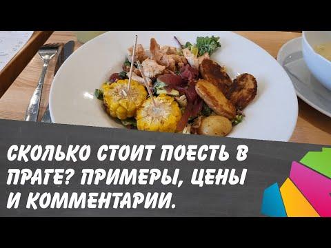 Сколько стоит поесть в Праге? Примеры, цены и комментарии. Чехия 2019