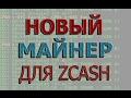 Майним Zcash! Часть 53