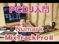【PCDJ入門】Numark MixTrack ProⅡの特徴を解説!