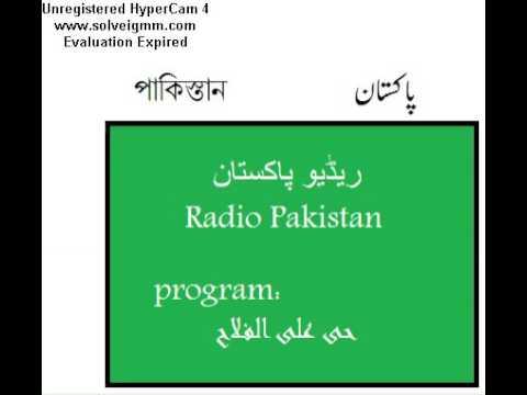 Radio pakistan's famous program hayyia alal falah حی علیٰ الفلاح
