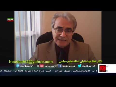 دنیای پست کرونا و ایران اسیر اهریمن و شورش مردم با نگاه دکتر عطا هودشتیان