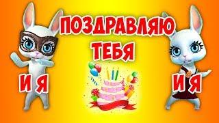 И я, и я, Поздравляю тебя! Красивая заводная песня поздравление с днем рождения ZOOBE Зайка Natali