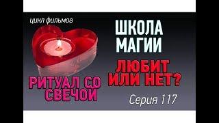 Любит или нет? Магический обряд с красной свечой. Школа магии урок 117
