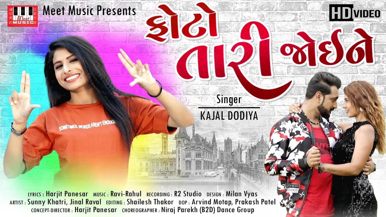 KAJAL DODIYA | Photo Tari Joine | Ravi-Rahul | Harjit Panesar | HD Video| Kajal Dodiya New Song 2020