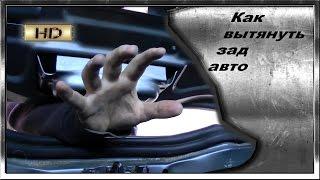 Как БЫСТРО ВЫТЯНУТЬ, зад авто, после аварии