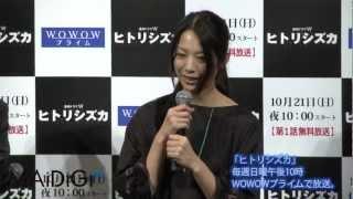女優の夏帆さんが10月14日、東京都内で行われたWOWOWの主演ドラマ「ヒト...