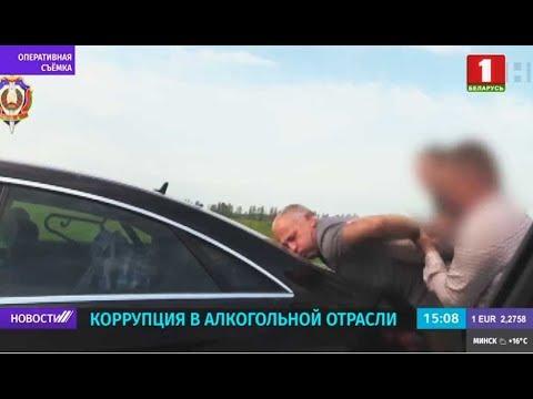 """Коррупция в алкогольной отрасли. Увольнение главы """"Белгоспищепрома"""". Видео задержаний"""