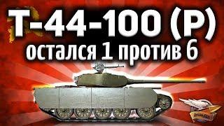 Т-44-100 (Р) - Бой с Медалью Колобанова - Жёсткий пот и тащилово