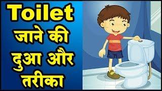 Toilet Jane ki Dua   Baitul Khala Ki Dua   Dua For Entering Toilet   Dua Coming out of Toilet