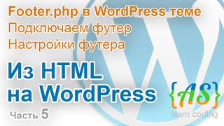 Из HTML в WordPress для новичков (Часть 5). Подключаем футер. / HTML to WordPress Part 5