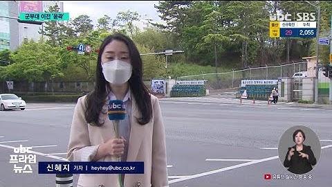 군부대 이전 '윤곽'  공영개발만 검토 20210504