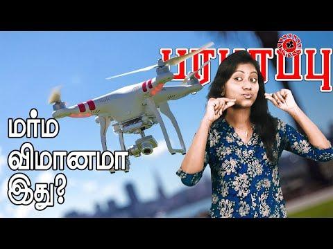 நாடாளுமன்றத்தை வட்டமடித்த drone விமானம்! உள்ளே ரகசியமாக என்ன செய்கிறீர்கள்?  | Drone in Myanmar Mp3