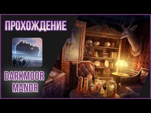 скачать игру Darkmoor Manor бесплатно - фото 4