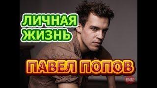 Павел Попов - биография, личная жизнь, жена, дети. Актер сериала Испытание
