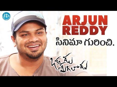 Manchu Manoj About Arjun Reddy Movie || Talking Movies With iDream || #OkkaduMigiladu