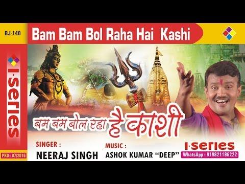 Bam Bam Bol Raha Hai Kashi Original Song by Neeraj Singh | Shiv Bhakti Geet | Shiva Bhajan