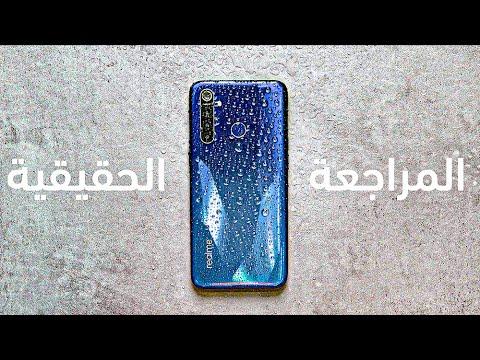 مراجعة هاتف RealMe 5 Pro | اقترب من المثالي!