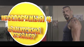 Трейлер фильма Неоспоримый 4 на русском в HD качестве