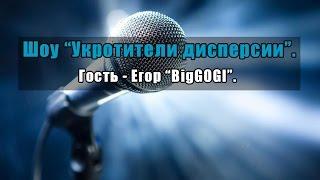Игроки в покер | «BigGOGI»