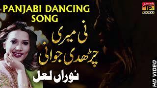 Ni Meri Charhdi Jawani || Nooran Lal || HIts Song || TP Gold