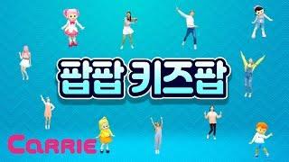 [MV] 팝팝 키즈팝 (Pop Pop Kids Pop)