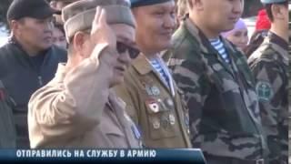 Новости Тувы Тыва Отправка в Армию в Кызыле 20 04 2017
