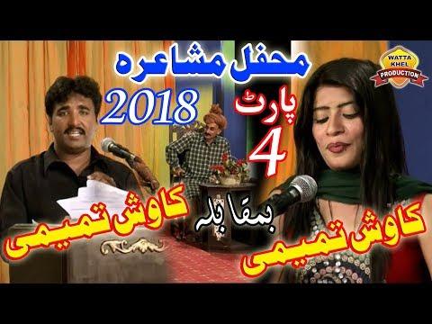 Mehfil e Musharah | Poet Kawish Tameemi Vs Sitara Noor | Latest Saraiki Mushaereah 2018 Part 4
