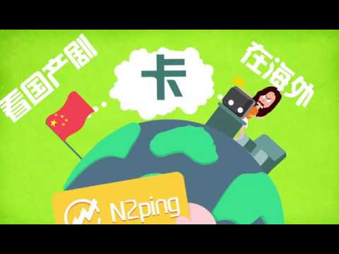 N2ping is an accelerator application dedicated to meet mainland China web access needs