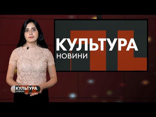 #КУЛЬТУРА_Т1новини | 02.07.2020