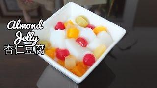 Almond Jelly (almond Tofu) 杏仁豆腐