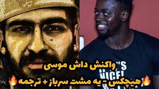 Musa LoveLife React To Hichkas - Ye Mosht Sarbaz واکنش داش موسی به هیچکس - یه مشت سرباز +ترجمه