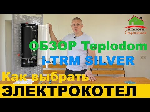 Как выбрать электрокотел + обзор новинки Teplodom i-TRM SILVER
