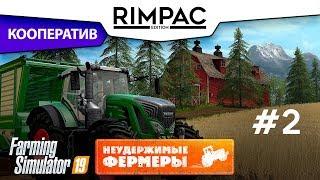 Farming Simulator 2019 _ #2 _ Кооператив! [Неудержимые фермеры]