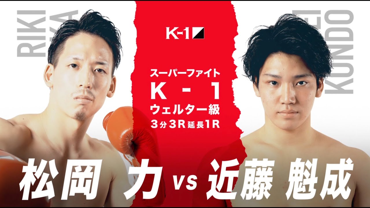 【OFFICIAL】松岡 力 vs 近藤 魁成 2019.8.24 K-1 WORLD GP 2019 JAPAN【スーパーファイト/K-1ウェルター級】