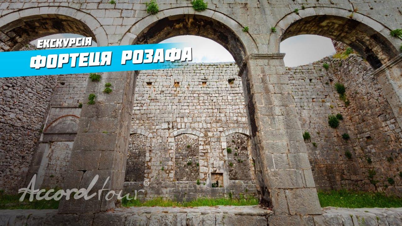 Албания отдых 2021 (Крепость Розафа) Шкодер достопримечательности   Аккорд-тур экскурсии в Албании